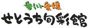 香川·爱媛濑户内旬彩馆