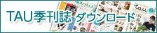TAU季刊誌 ダウンロード
