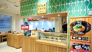 Hiro Island CAFE