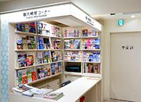Sightseeing information corner