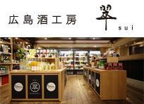Hiroshima liquor studio green
