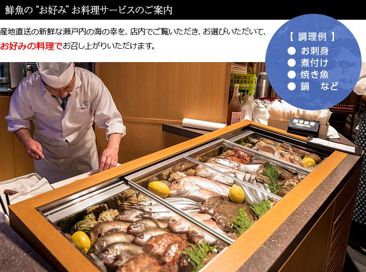 """鮮魚の""""お好み""""お料理サービスのご案内"""