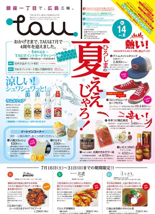 tau季刊誌_夏号vol.14