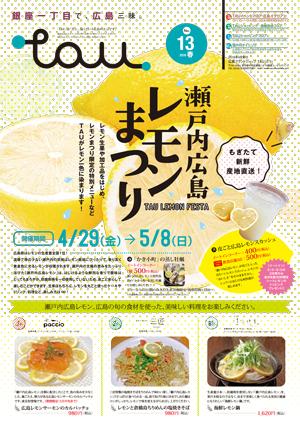 tau季刊誌_春号vol.13