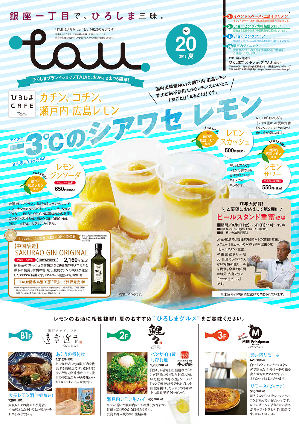 tau季刊誌_夏号vol.20