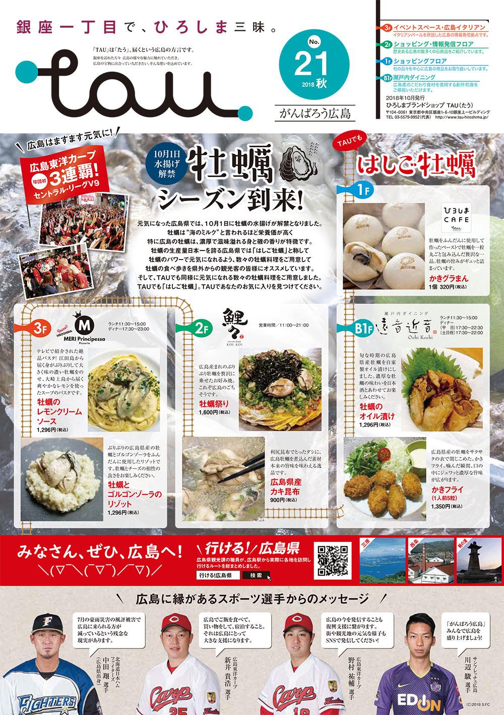 tau季刊誌_秋号vol.21