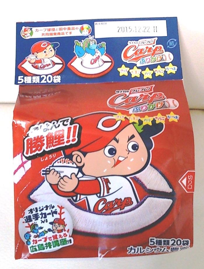 カープふりかけ 20P【田中食品】
