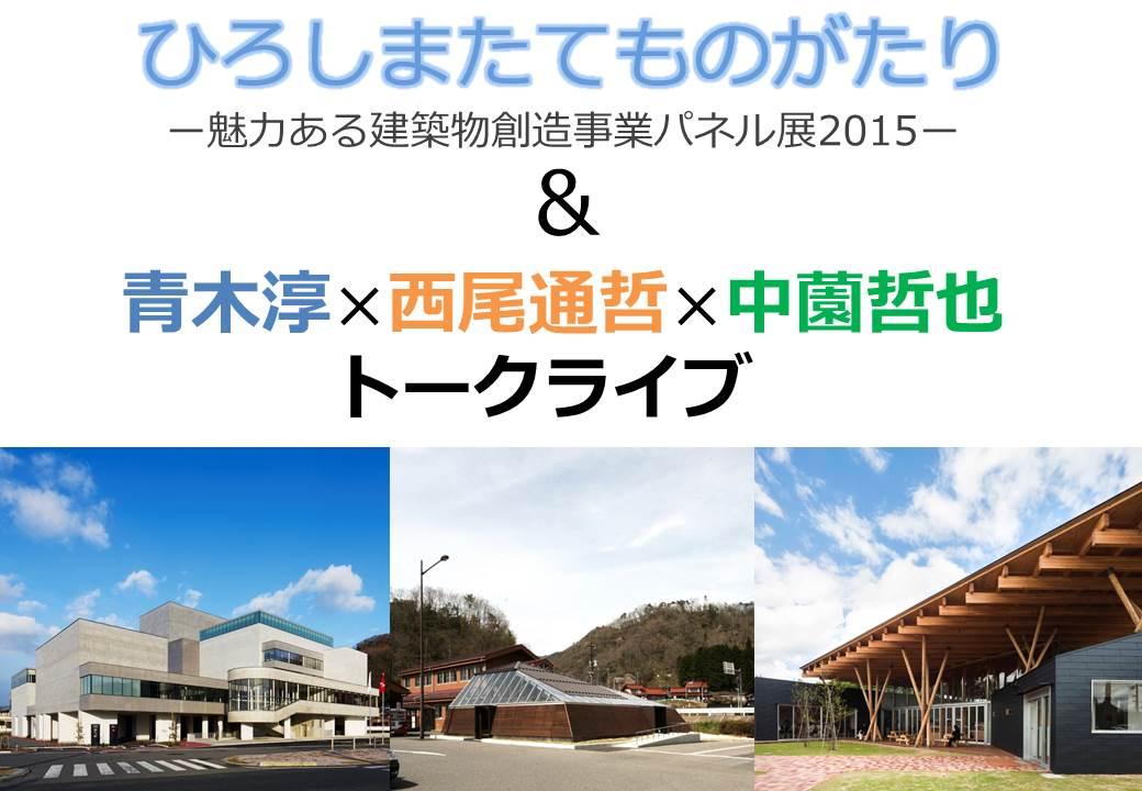 日本建築学会 建築会館(東京都港区芝)で「ひろしまたてものがたり」魅力ある建築物創造事業パネル展2015+トークライブが開催されます。