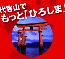 代官山T-SITE GARDEN GALLERYで広島の魅力をギュッと凝縮したイベント『代官山でもっと「ひろしま」』を開催します。