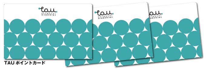 TAUポイントカード