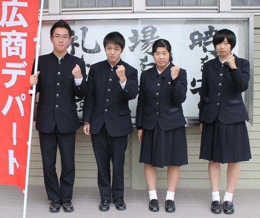 広島商業高等学校制服画像