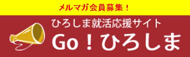 ひろしまUIJターン就活応援サイト Go!ひろしま