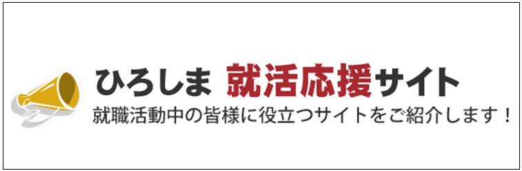 ひろしま就活応援サイト トップ