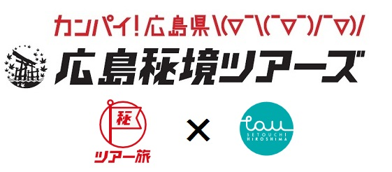 Opening in TAU tour desk of Hiroshima unexplored region tours for a limited time!