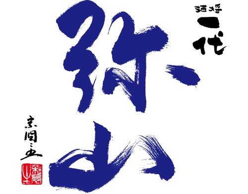 【お電話でも予約受付中!!】『一代 弥山』で乾杯!「翠プレミアム試飲会」を開催します。