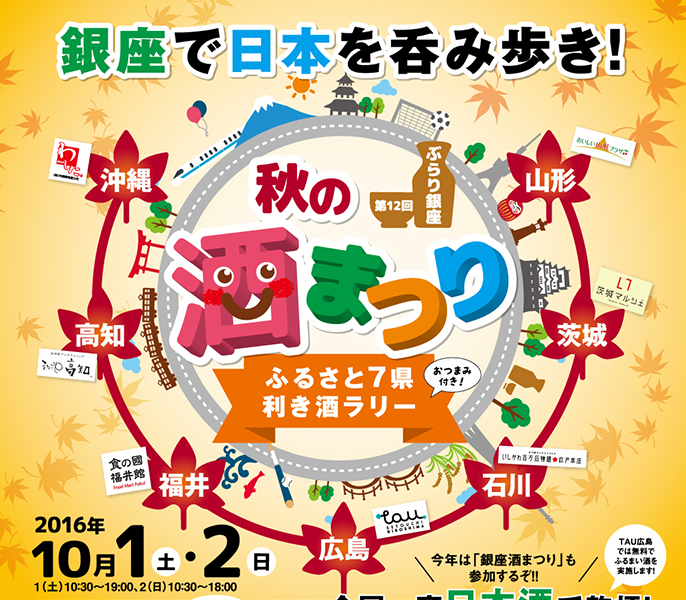 [during advance ticket sale] The twelfth liquor Festival holding aimlessly autumn Ginza!