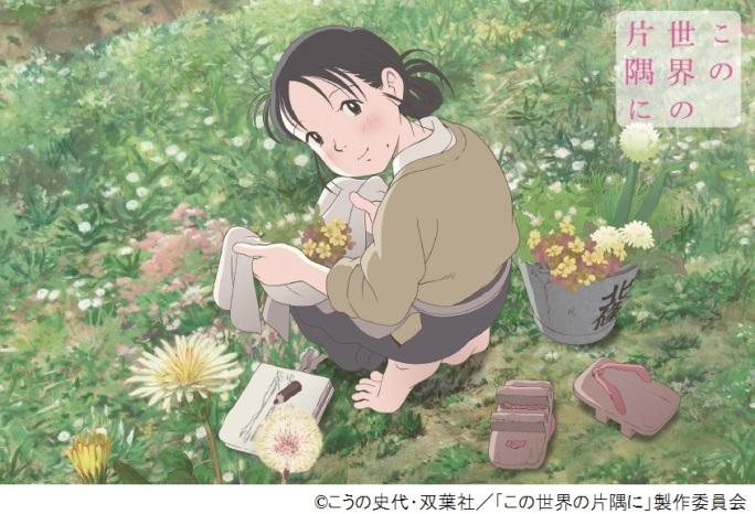 "Movie holds panel exhibition, fair in ""corner of this world"""