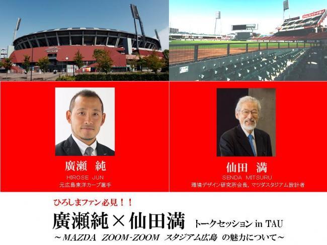 """Attractive building creation business"" information dispatch event! ""Jun Hirose X Mitsuru Senda talk session & panel exhibition inTAU"" holding!"