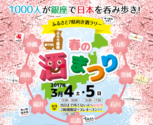 [advance ticket beginning to sell] The thirteenth liquor Festival aimlessly spring Ginza!