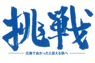 C-Cafe in 東京 「広島県庁 社会人採用説明会」を開催します!