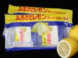 ふるさとレモン