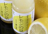 レモンの泉