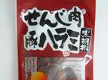 せんじ肉豚ハラミ黒胡椒