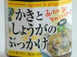 かきと生姜のぶっかけ(ビン)