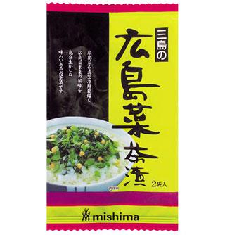 広島菜茶漬