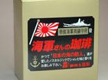 海軍さんの珈琲300gVP