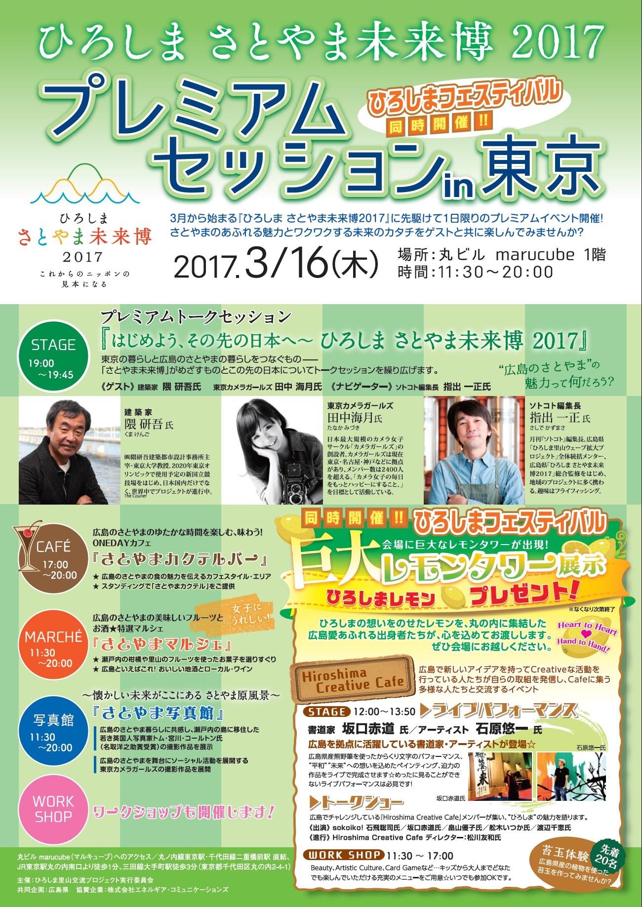 丸ビルマルキューブで「ひろしま さとやま未来博2017 プレミアムセッションin東京」が開催され、TAUも出店します。