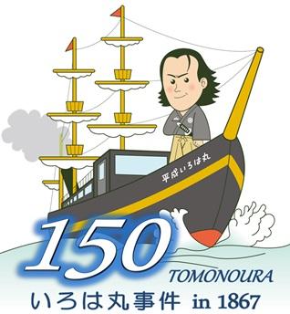 「福山観光物産フェア」を開催します!