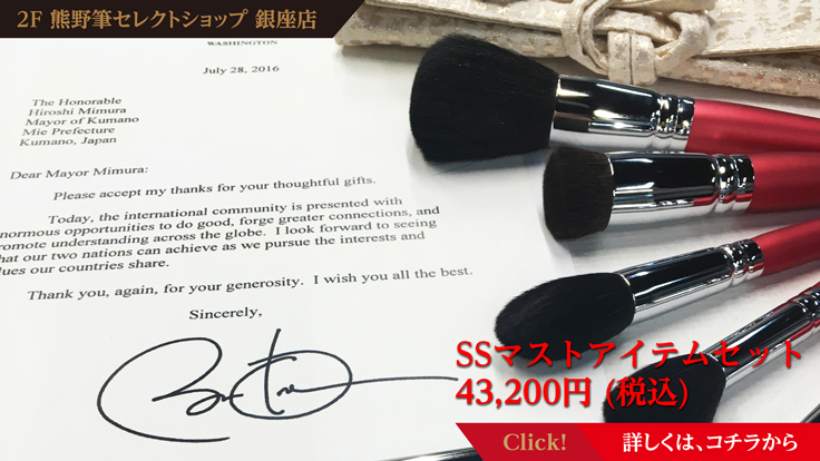 Kumano writing brush