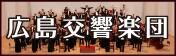 广岛交响乐团