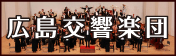 Hiroshima Symphony Orchestra
