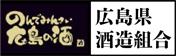 広島県酒造組合