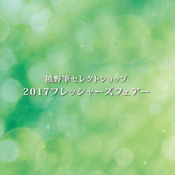 フレッシャーズフェア2017[熊野筆セレクトショップ]