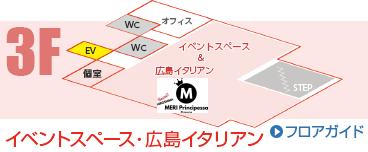 3F イベントスペース・広島イタリアン