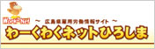 wakuwaku net Hiroshima