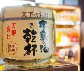 広島酒工房 翠