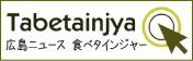 広島ニュース 食べタインジャー