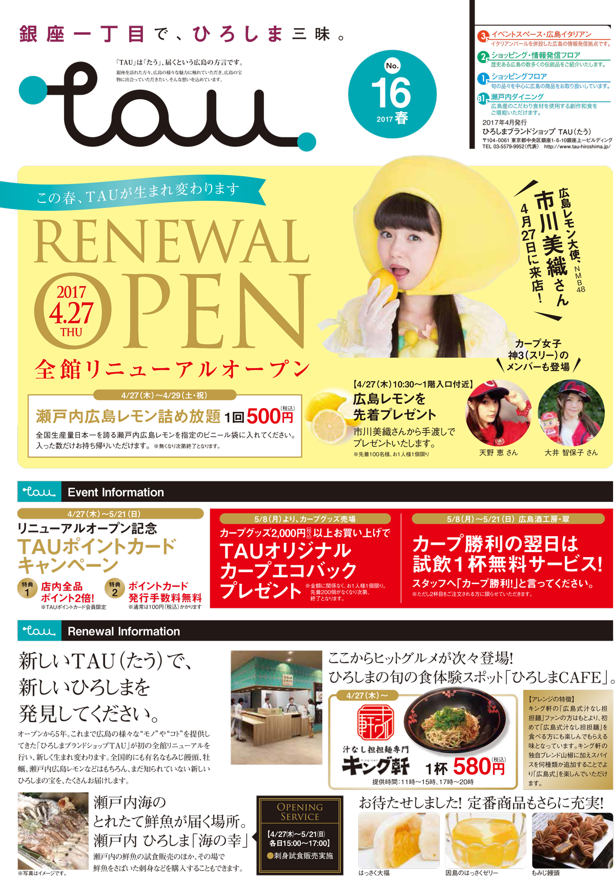 tau季刊杂志_春天号vol.16