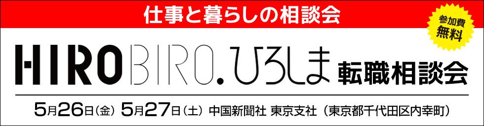 5/26(金),27(土) HIROBIROひろしま転職相談会を開催します。