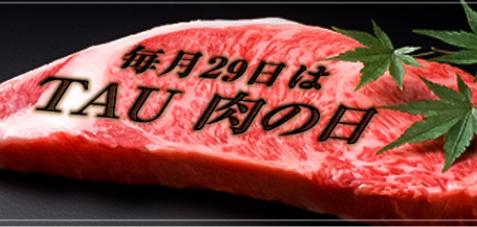 毎月29日は「TAU肉の日」。5月の肉(29)の日限定メニューは、蘇る伝説の広島血統『元就』ステーキ&ローストビーフ丼です!