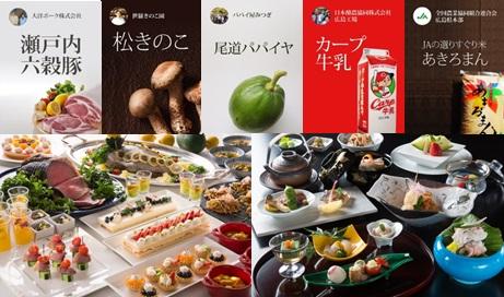 新横浜プリンスホテルで『広島・瀬戸内フェア』が本日から開催します!