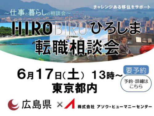 6/17(土) ☆HIROBIROひろしま 仕事と暮らし転職相談会 を開催します!