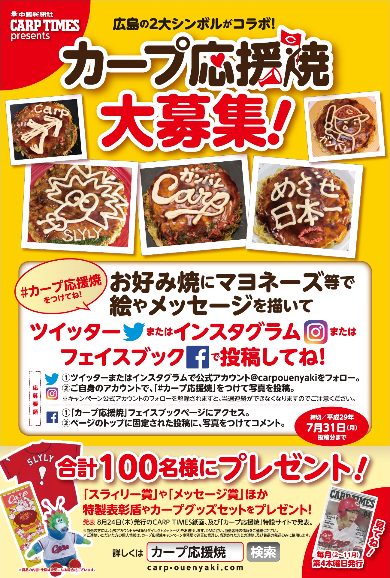 "Hiroshima okonomiyaki ""carp"" (come, and come) recruits carp support grill very much!"