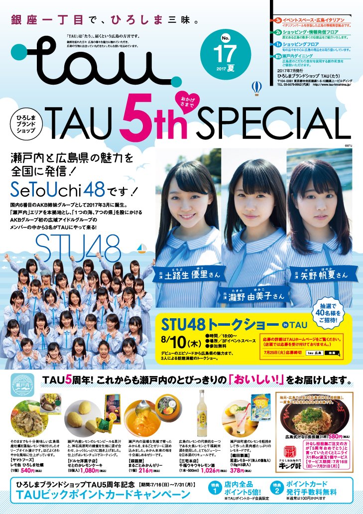 号vol.17店铺供tau季刊杂志_使用夏天