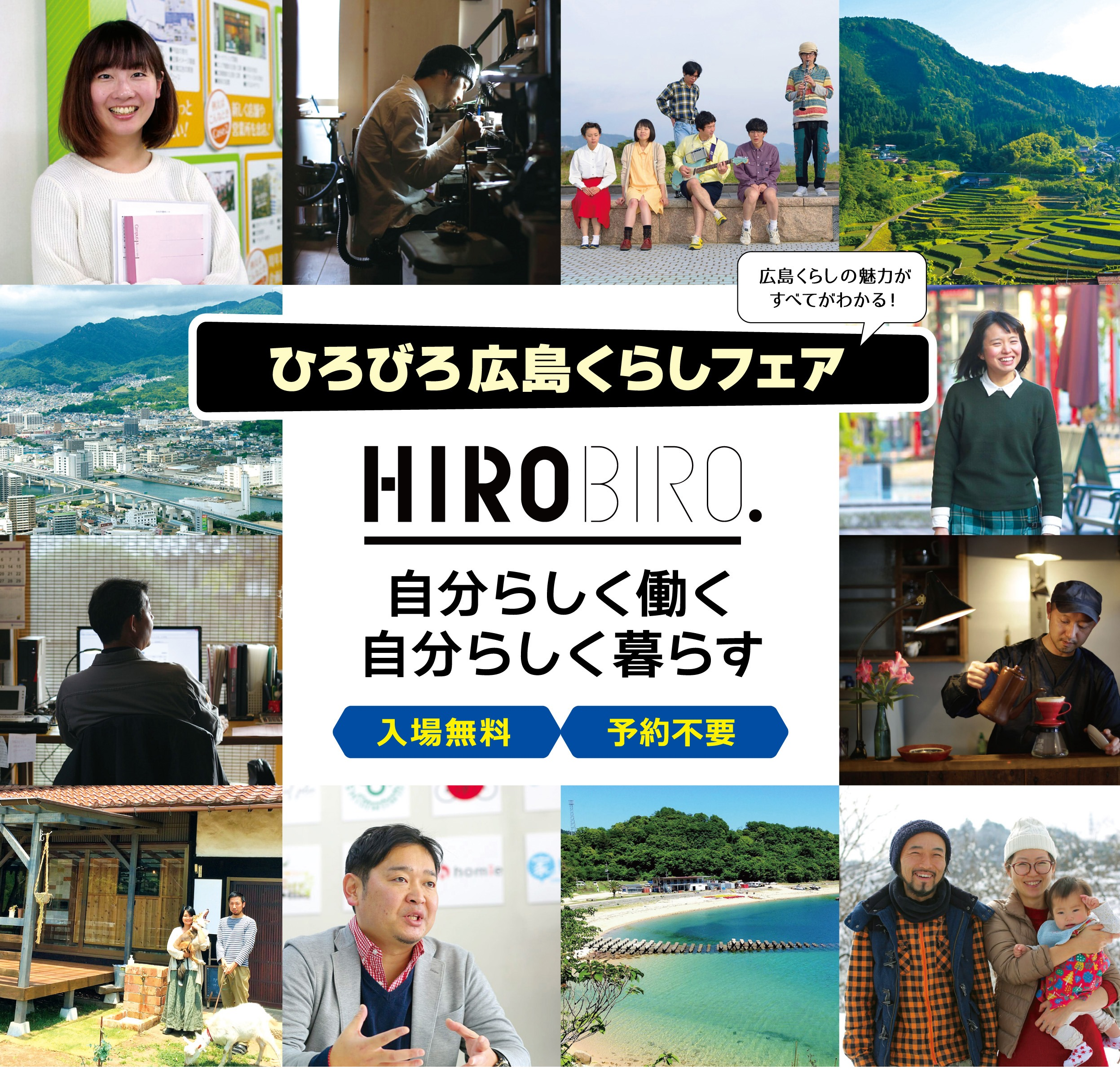 "We hold ""extensive Hiroshima living fair""!"
