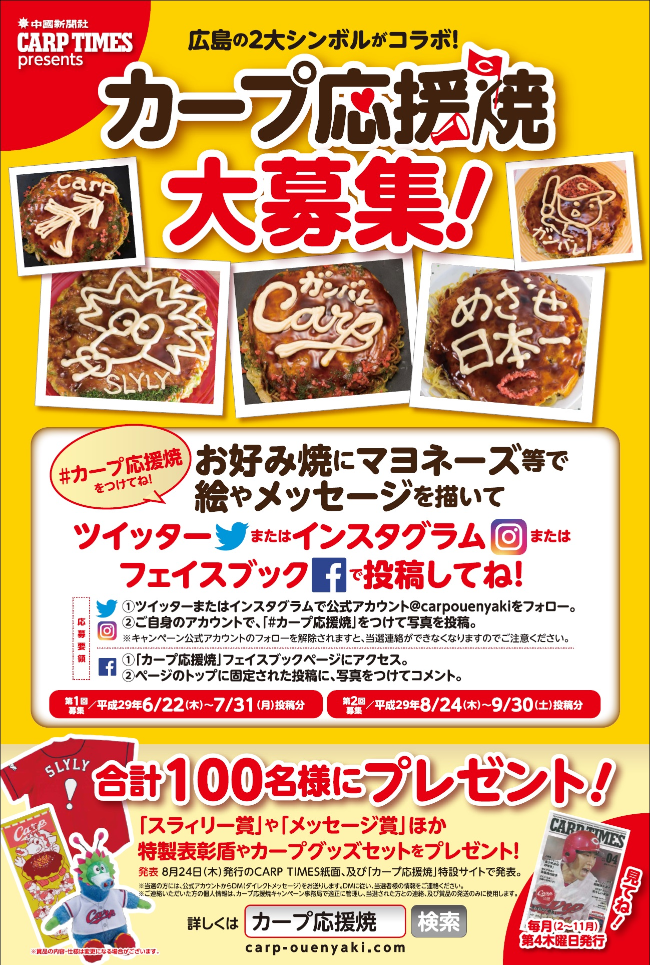 "[subscription for second] Hiroshima okonomiyaki ""carp"" (come, and come) recruits carp support grill very much!"